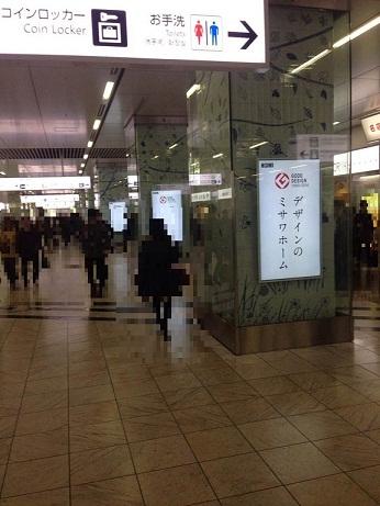 博多駅構内 モザイク.jpg