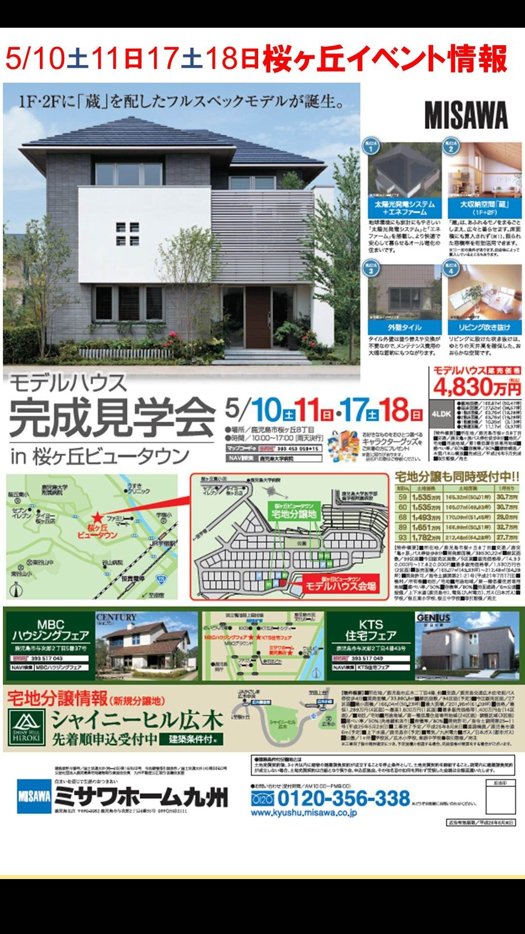 2sakuragaokasumaifea.JPG