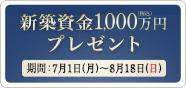 """""""新築資金1000万円プレゼントキャンペーン"""""""