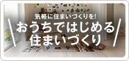 """""""自宅ですまいづくり(PC)"""