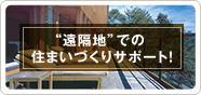 """""""遠隔地での住まいづくりサポート(PC)"""