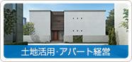 """""""資産活用(PC)"""