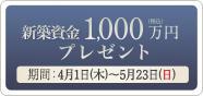 """""""新築資金1000万円プレゼントキャンペーン(PC)"""
