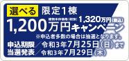 """""""限定1棟1200万円キャンペーン(PC)"""